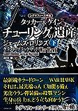 〈シグマフォース外伝〉タッカー&ケイン2 チューリングの遺産 下 (竹書房文庫)