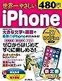 (手順がわかる解説動画&どこでも読める電子書籍付)世界一やさしい iPhone iPhone X/8/8 Plus対応 (インプレスムック)