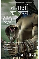 The Secret Of The Nagas (Hindi) Kindle Edition