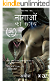 The Secret Of The Nagas  (Hindi)