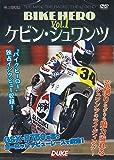 BIKE HERO vol.1 ケビン シュワンツ (<DVD>)