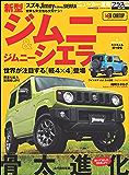 ニューカー速報プラス 第63弾 SUZUKI ジムニー&ジムニーシエラ (CARTOP MOOK)