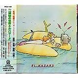 神秘の世界エルハザード CDシリーズ 2