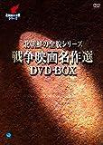 北朝鮮の全貌シリーズ 戦争映画名作選DVD-BOX