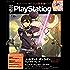 電撃PlayStation Vol.648 【アクセスコード付き】 [雑誌]