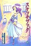 スケッチブック 4 (コミックブレイド)