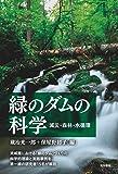 緑のダムの科学: 減災・森林・水循環