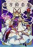 東方鈴奈庵 ~ Forbidden Scrollery. (7) (角川コミックス)