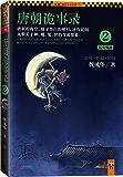 唐朝诡事录2:长安鬼迹(读客熊猫君出品。)
