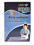 A.N.M. - HEALTH PROMOTION (5 YEARS SOLVED PAPERS CUM NOTES)-HINDI