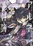 アルネの事件簿 2 (MFコミックス ジーンシリーズ)