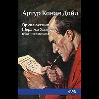 Приключения Шерлока Холмса (сборник) (Russian Edition)