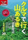 クルマで行く山あるき 関東周辺(2019年版) (大人の遠足BOOK)