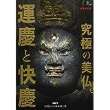 究極の美仏 運慶と快慶 (エイムック 3806)