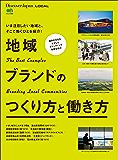 Discover Japan_LOCAL 地域ブランドのつくり方と働き方[雑誌] 別冊Discover Japan