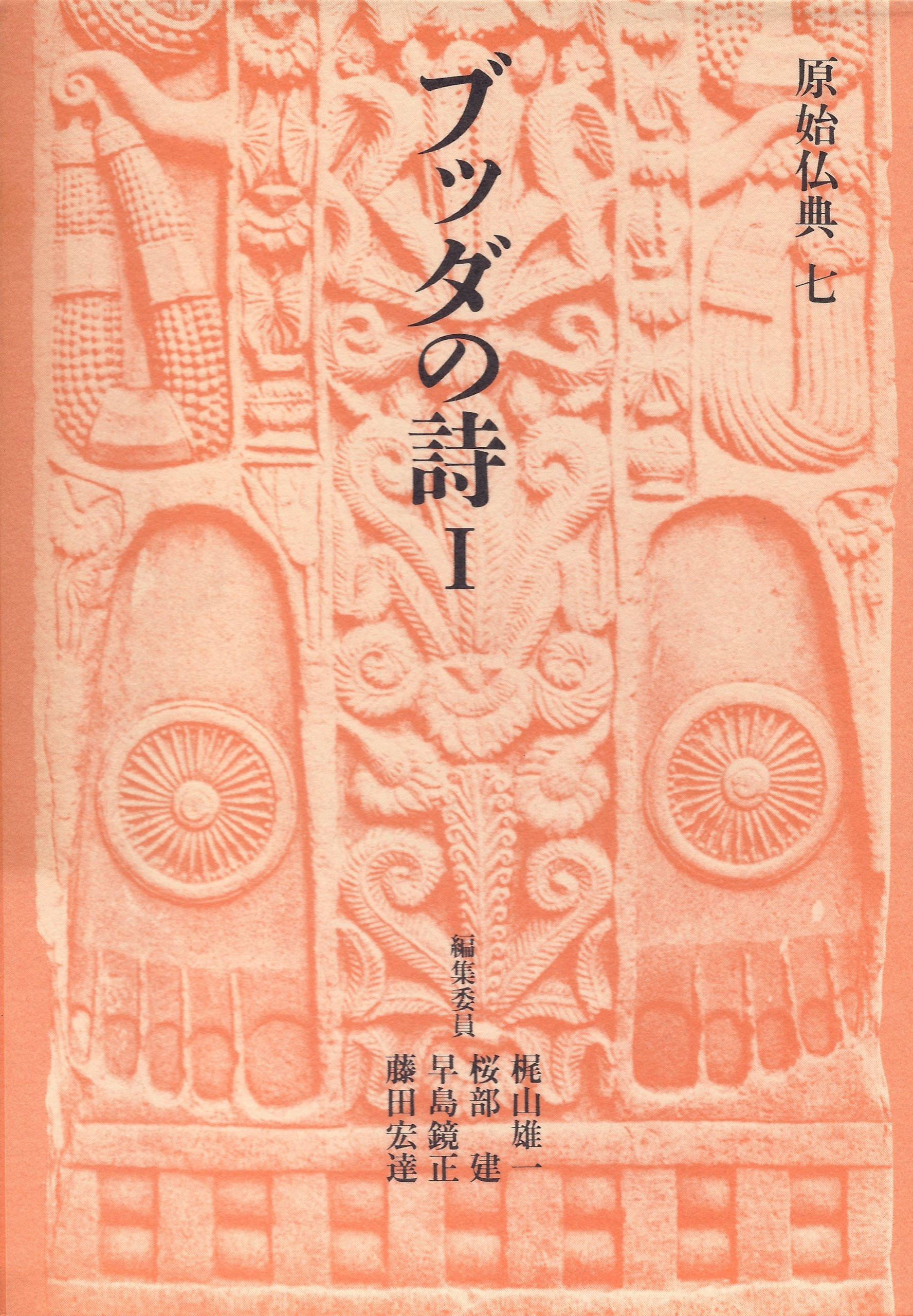 原始仏典 (7) ブッダの詩1 | 梶...