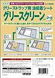 【業務用】グリースクリーン ロール品 50cm×10m巻