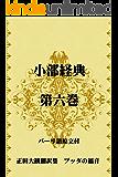 小部経典 第六巻 (パーリ語原文付)~正田大観 翻訳集 ブッダの福音~
