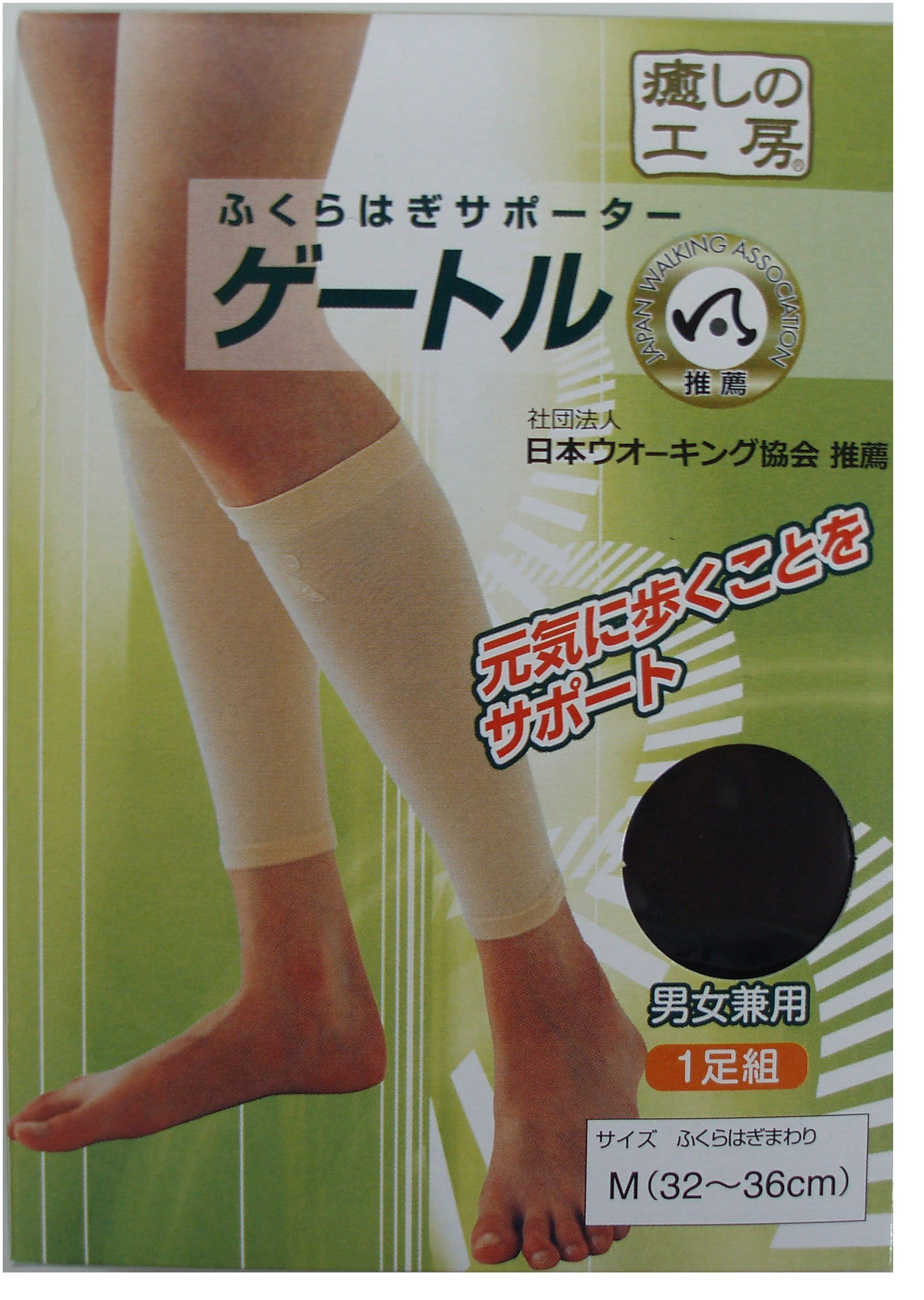 Calf Compression Leg Supporters Health and Walking Japan Bico (Medium, Black)