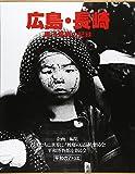 広島・長崎―原子爆弾の記録