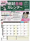 下剋上受験 桜井信一の絶対合格カレンダー2019-2020 ([カレンダー])