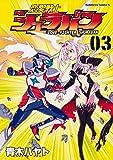 恋愛戦士シュラバン (3) (角川コミックス・エース)