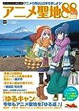 アニメツーリズム協会 公式 アニメ聖地88Walker2019 ウォーカームック