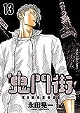 鬼門街(13) (ヤングキングコミックス)