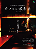 カフェの教科書[雑誌] エイムック