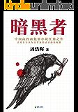 """暗黑者(读客熊猫君出品,""""高智商悬疑小说""""大师周浩晖经典代表作,中国高智商犯罪小说扛鼎之作,让所有自认为高智商的读者拍案叫绝。)"""