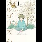 はじめアルゴリズム(1) (モーニングコミックス)