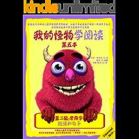 我的怪物学阅读——第二级第四本——短语和句子(欧美流行的畅销儿童阅读启蒙系列教材,让孩子与欧美孩子拥有一样的学习起点,在有趣的故事中学习英语和中文阅读。)