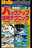 バックアップ活用テクニック 総集編2