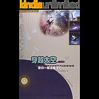 穿越太空:带你一起追星逐日 (中国大百科全书普及版)