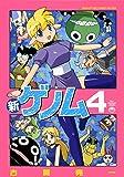 新ゲノム(4) (メガストアコミックス, No. 349)