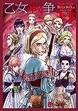 乙女戦争 ディーヴチー・ヴァールカ : 11 (アクションコミックス)