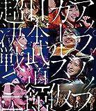 アップアップガールズ(仮)日本武道館超決戦 vol.1(BRD) [Blu-ray]