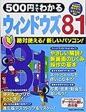 500円でわかる ウィンドウズ8.1 (Gakken Computer Mook)