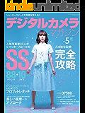 デジタルカメラマガジン 2017年5月号[雑誌]