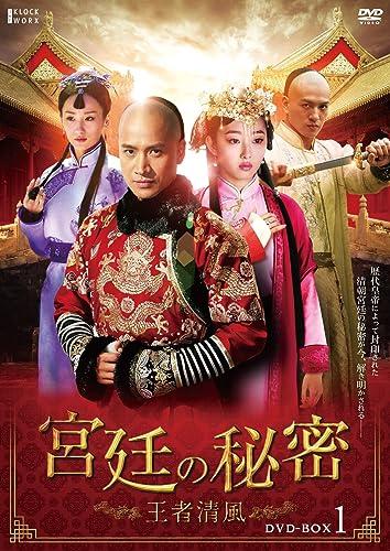 宮廷の秘密〜王者清風〜