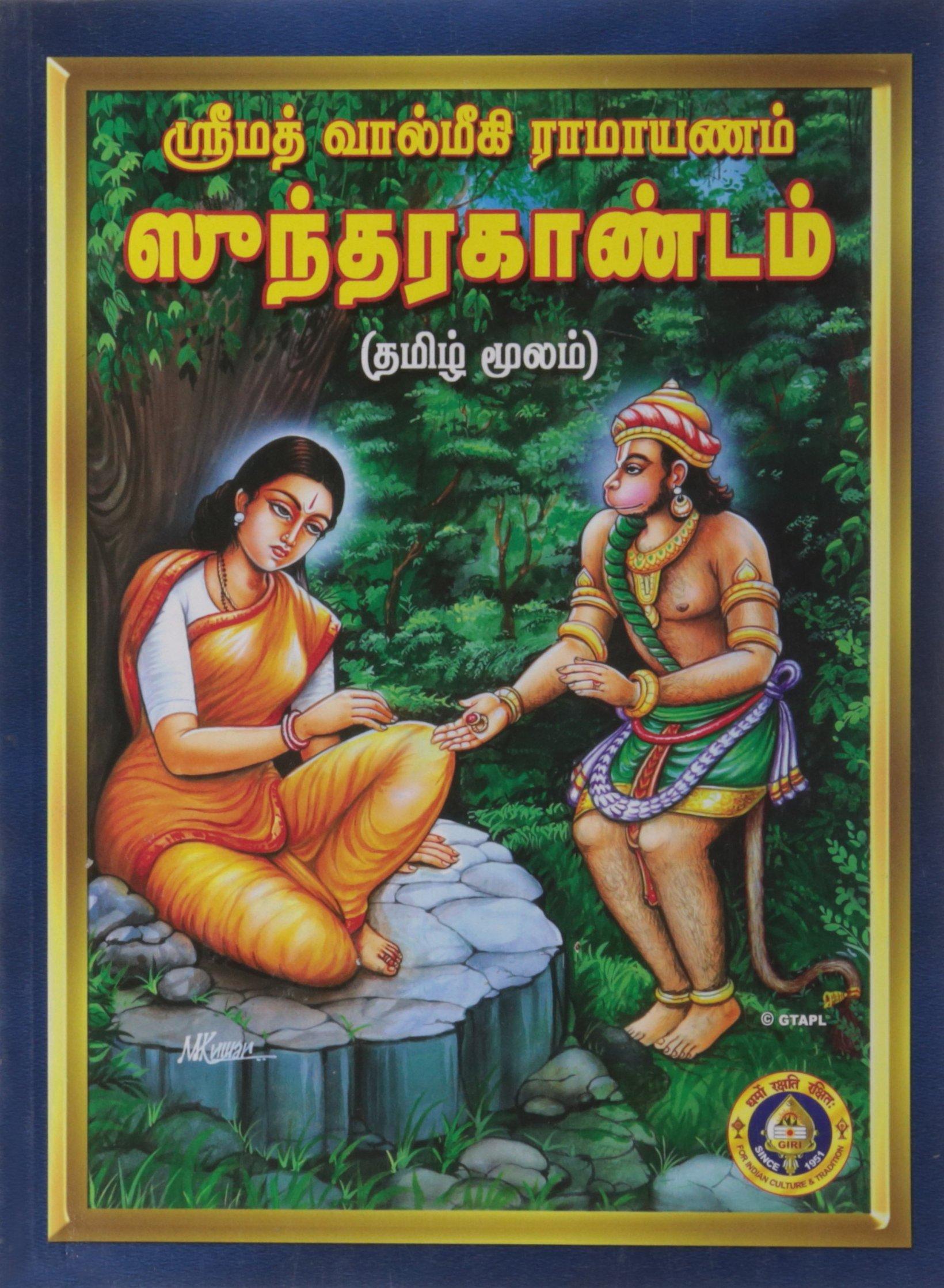 Valmiki ramayana in tamil