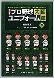 日本プロ野球ユニフォーム大図鑑〈下〉