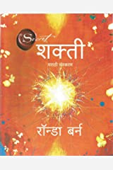 THE POWER  (Marathi) Kindle Edition
