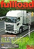 ベストカーのトラックマガジンfullload  VOL.33 (別冊ベストカー)