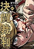 決闘裁判(4) (ヤングマガジンコミックス)