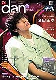 TVガイドdan[ダン]vol.14 (TOKYO NEWS MOOK 617号)
