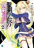 聖剣学院の魔剣使い2【電子特典付き】 (MF文庫J)