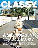 CLASSY.(クラッシィ) 2019年 4月号 [雑誌]