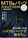 MTB&パーツカタログ 2018[雑誌] エイムック