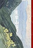 夏摩山谷(暌违七年,重磅长篇,庆山2019全新小说)